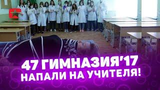 Напали на учителя: выпускной 47 гимназии Курган – Трейлер (2017), CompactTV