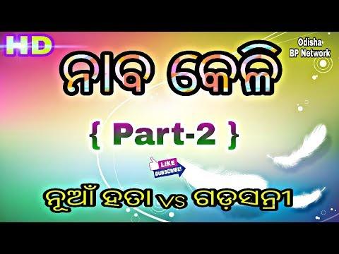 { Part-2 } Naba Keli !! ନାବିକ ଓ ସକ୍ଷୀ ନାବ କେଳି ନୀଳା !! Full HD Video 2017 !!