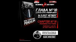 """""""Non-compromised Pendulum"""". Chapter №10 «Training Pattern»"""