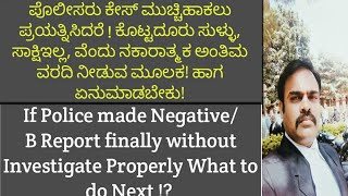 If Police Try to Close Case by doing final 'B'/Negative Report  what to do!? by Manjunath Advocate.
