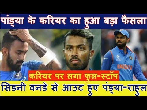 Hardik Pandya और KL Rahul के करियर पर लगा ब्रेक, Sydney ODI से हुए बाहर Mp3