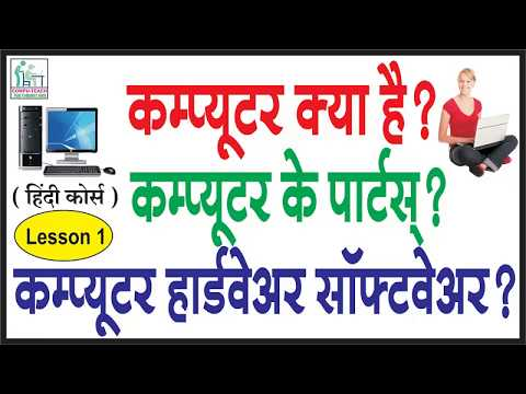 Computer Basic information in Hindi, What is Computer, Input Devices Output Devices, Lesson 1