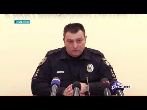 Телеканал UA: Житомир: 19.04.2019. Новини. 07:30