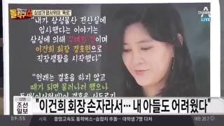 이부진-임우재 이혼 소송 중 '재벌가 결혼생활' 폭로… 자살 기도