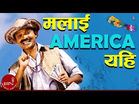 Malai America yahi by Pashupati Sharma and Sita KC HD