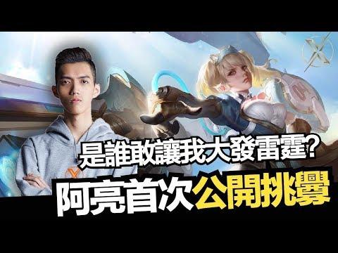 傳說對決|TXO Liang|史上最強勢射手!買了這隻哥保證教你上分