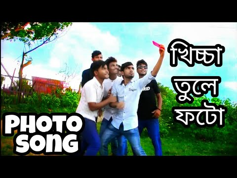 PHOTO SONG NEW VIDEO NAYEM AHAMED খিচ্চা তুলে ফটো