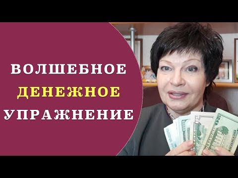 Волшебное денежное упражнение | Как привлечь деньги | Энергия денег