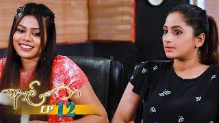 Aaliya | Episode 12 - (2021-04-16) | ITN Thumbnail