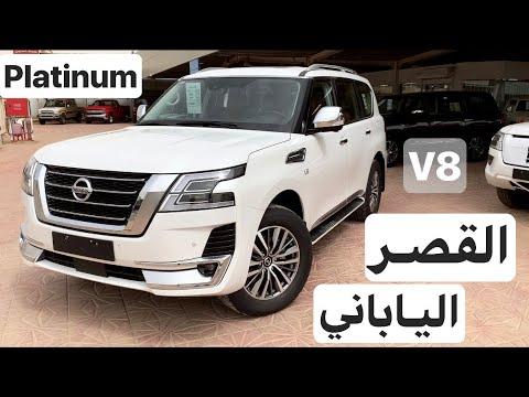القصر المتحرك باترول بلاتينيوم 2020 فل كامل 8سلندر 330 الف سعودي Nissan Patrol Platinum 2020 Youtube