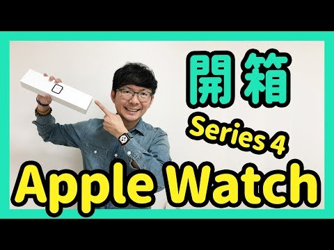 Apple Watch series 4完整開箱!其中三點功能超有感