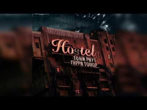 Тони Раут, Гарри Топор - Sorry, Ma (Премьера трека 2019)