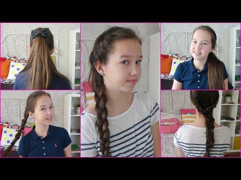Причёски для школы I Reginess G