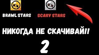НИКОГДА НЕ СКАЧИВАЙ ЭТУ ВЕРСИЮ БРАВЛ СТАРС 2Scary Stars 2