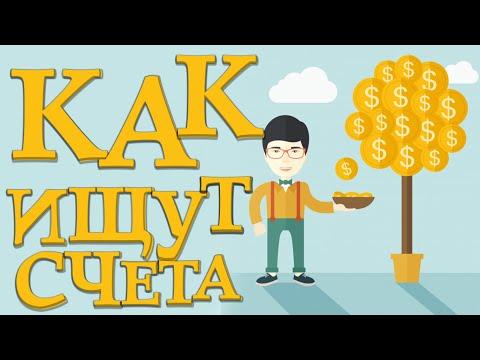 Как приставы ищут счета должников в банках.  Как приставы ищут счета.