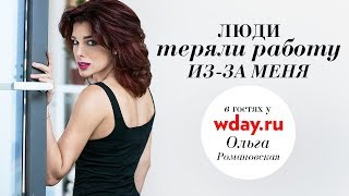 Ольга Романовская — о «Ревизорро», ВИА Гре, сольной карьере и личной жизни