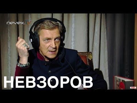 NevexTV: Невзоровские среды 19 07 2017