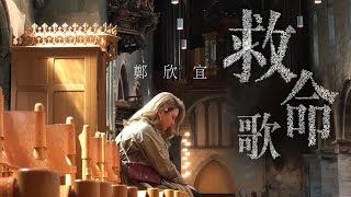 鄭欣宜 Joyce Cheng - 救命歌 Offical MV (官方完整版)