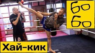 Хай-кик в муай тай от Андрея Басынина — как научиться бить ногами в голову (подводящие упражнения)