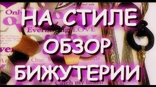 01 ОБЗОР БИЖУТЕРИЯ КОЛЬЕ