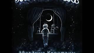 Марко Поло (Marco Polo) - Звездные Капитаны (Star Captains) Album 2018