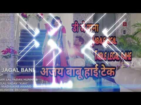Jable Jagal Bani Tab Le Lagal  Toing Mixing   Ajay Babu Hi Tack  Durjanpur Gonda 9628719441