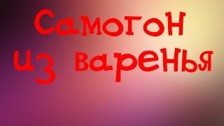 видео Брага из варенья для самогона; рецепт, пропорции