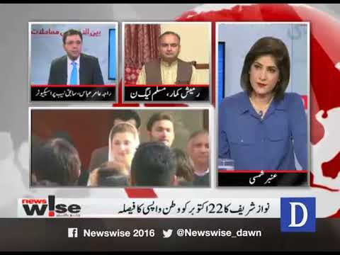 Newswise - 19 October, 2017 - Dawn News