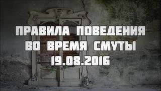 Правила поведения во время смуты 19.08.2016 || Абу Яхья Крымский