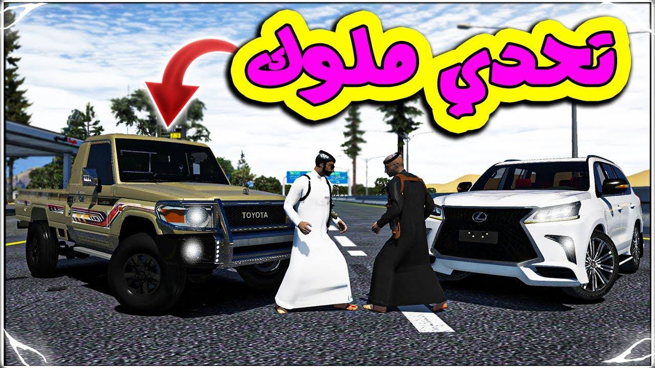تحديات قراند 5 هياط راعي جيب لكسز على شاص تحدي مواتر مطانيخ Youtube