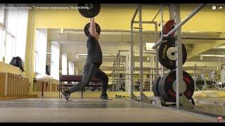 """#ТяжелаяАтлетика """"Толчковая тренировка"""" Weightlifting"""