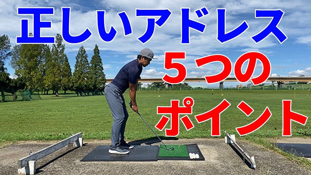 【アドレスの基本】ゴルフの構えで重要な5つのポイント☆安田流ゴルフレッスン!!
