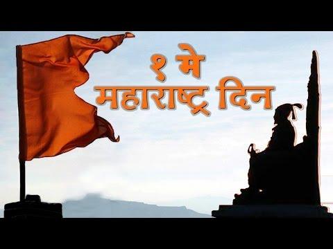 1st  May   Maharashtra Din   Special   मराठी