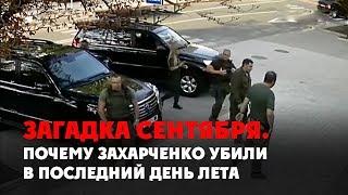 Загадка сентября. Почему Захарченко убили в последний день лета
