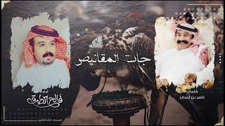 جات المقانيص - كلمات ناصر بن لمدان | أداء فالح الطوق | (حصرياً) 2020