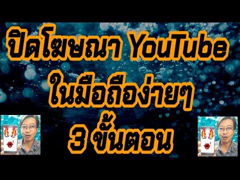 ปิดโฆษณา YouTube ในมือถือง่ายๆ ใน 3 ขั้นตอน / สนุกกับมือถือ