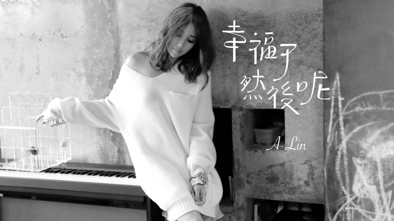 [avex官方]A-Lin 幸福了 然後呢(完整歌詞版) - YouTube