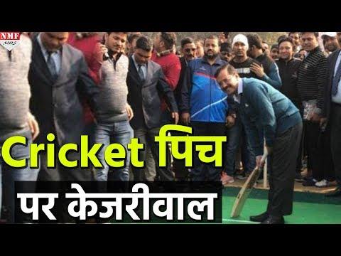 EC का बाउंसर नहीं झेल पा रही AAP और क्रिकेट पिच पर Kejriwal