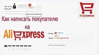 Как написать покупателю на Aliexpress | Как написать личное сообщение покупателю