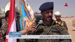 تغطيات ميدانية | حفل وعرض عسكري لقوات الأمن الخاصه في الجوف