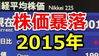 東証が15年ぶり2万円を突破したが株価急落の可能性が高まる! おすす...