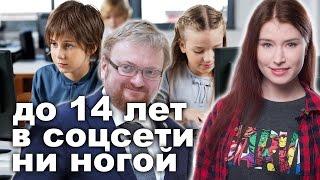 Милонов хочет ограничить соцсети