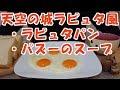 【ジブリ飯】天空の城ラピュタ風ラピュタパン・パズーのスープ / Laputa Castle in the Sky-style white bread&soup【咀嚼音/再現/作ってみた】