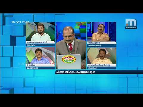 Has Pinarayi too been scarred by flames?  Super Prime Time  Part 1  Mathrubhumi News