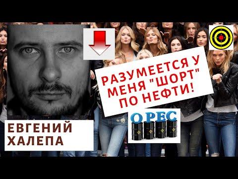 Евгений Халепа -