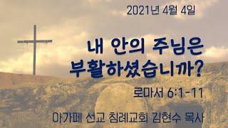 2021 0404 | 내 안의 주님은 부활하셨습니까? | 로마서 6:1-11 | 김현수 목사