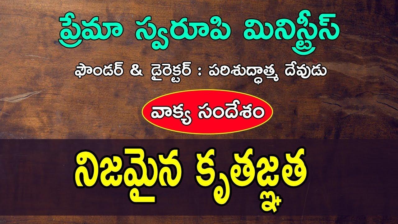 వాక్య సందేశం (55) - నిజమైన కృతజ్ఞత - Telugu Christian Message