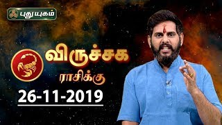 Rasi Palan | Viruchigam | விருச்சிக ராசி நேயர்களே! இன்று உங்களுக்கு…| Scorpio | 26/11/2019