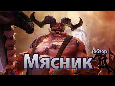 видео: heroes of the storm – Мясник (обзор)
