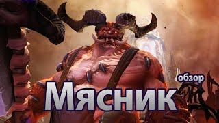 Heroes of the Storm – Мясник (обзор)